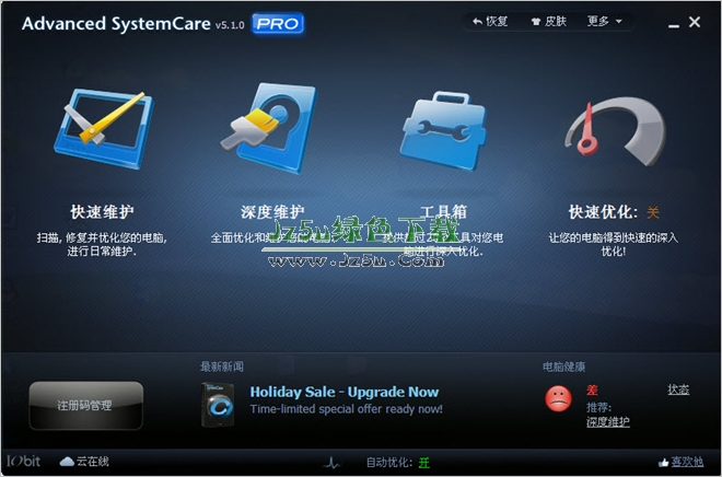 advanced systemcare PRO(ASC) 10.5.0.869 中文特别版