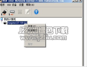 usb over network 5.0.2 免费版