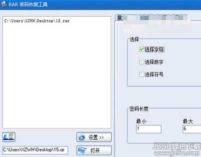 RAR Password Recovery Magic v6.1.1.263 免费版