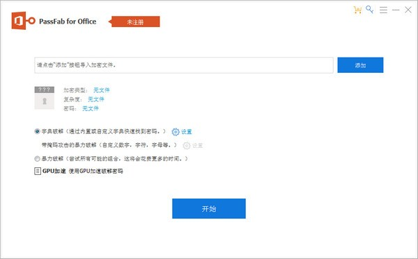 PassFab for Office软件