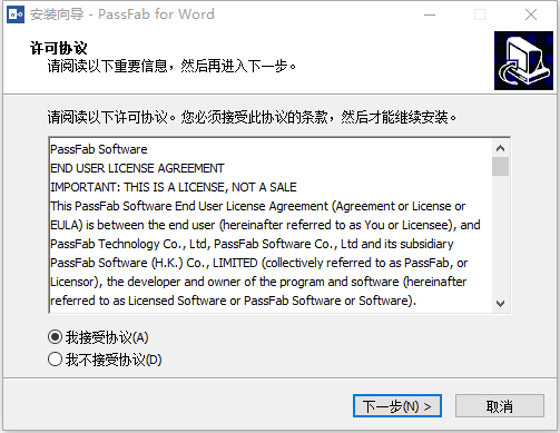 PassFab for Word 8.4.0.7 免费版