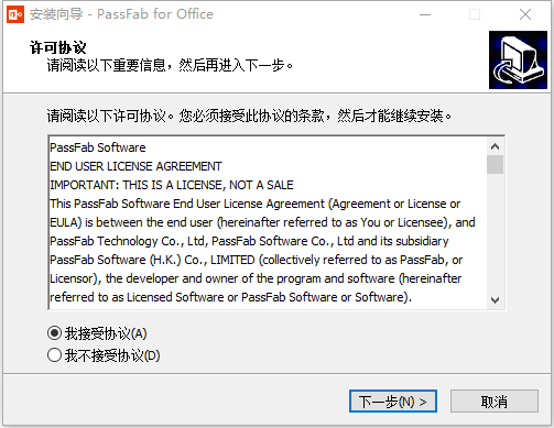 PassFab for Office软件 8.4.0.7 绿色版