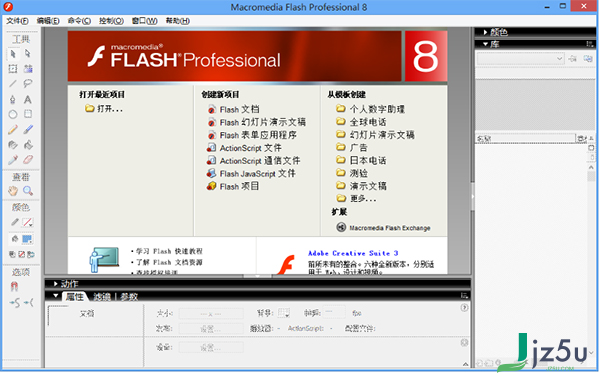 Macromedia Flash 8 官方版