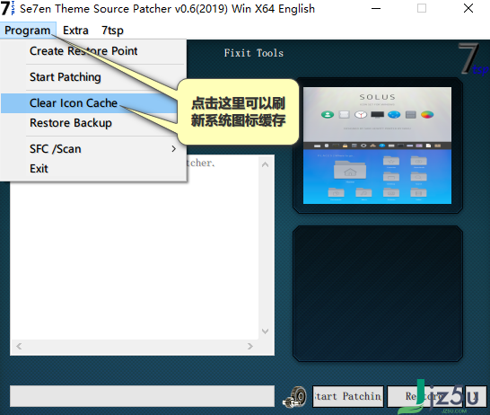 Se7en Theme Source Patcher v0.7 免费版