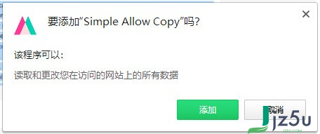 Simple Allow Copy插件下载 v0.8.2 官方版