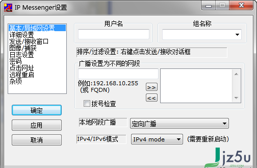 IP Messenger(飞鸽传书)