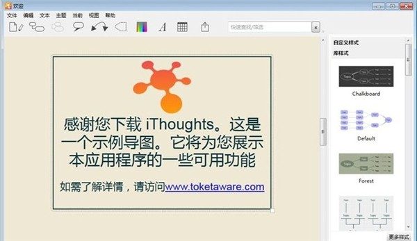 iThoughts截图3