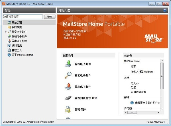 MailStore Home截图