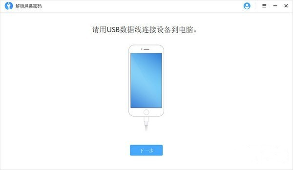 imyfone lockwiper截图