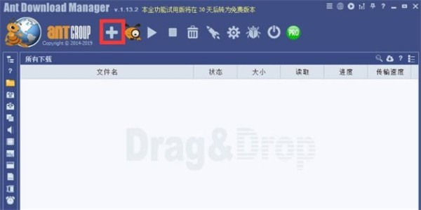 Ant Download Manager截图4