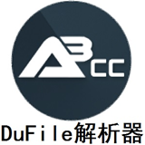 DuFile解析器