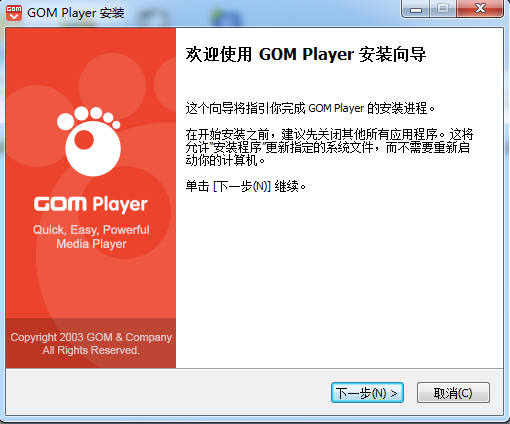 Gom player播放器