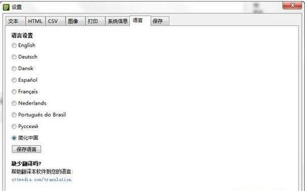Filelist Creator截图