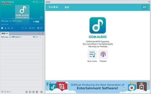 GOM Audio截图