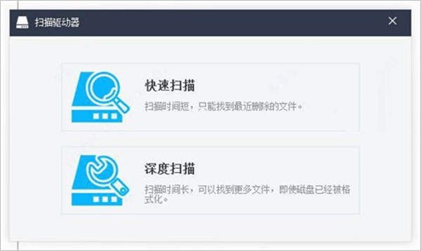 Wise Data Recovery截图