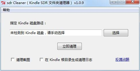 sdr Cleaner截图