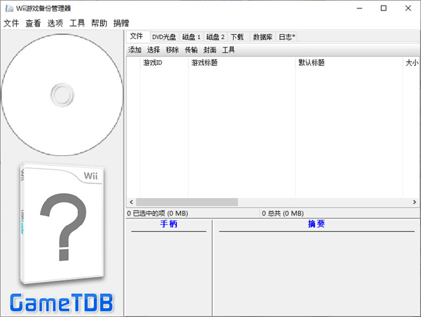 Wii Backup Manager