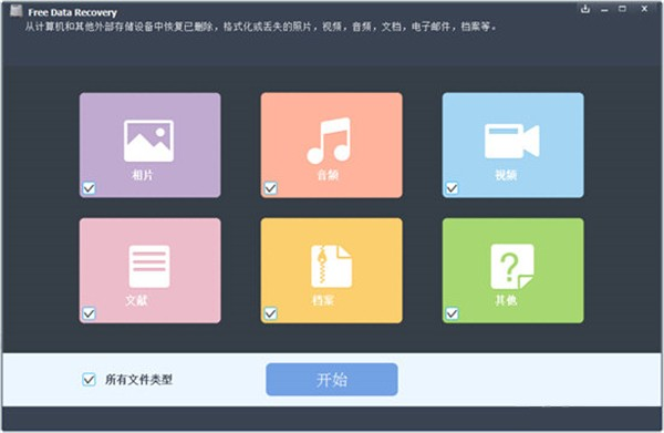Free Partition Recovery截图3