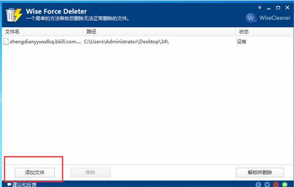 Wise Force Deleter截图