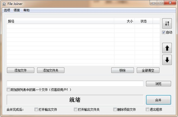 Text File Joiner截图